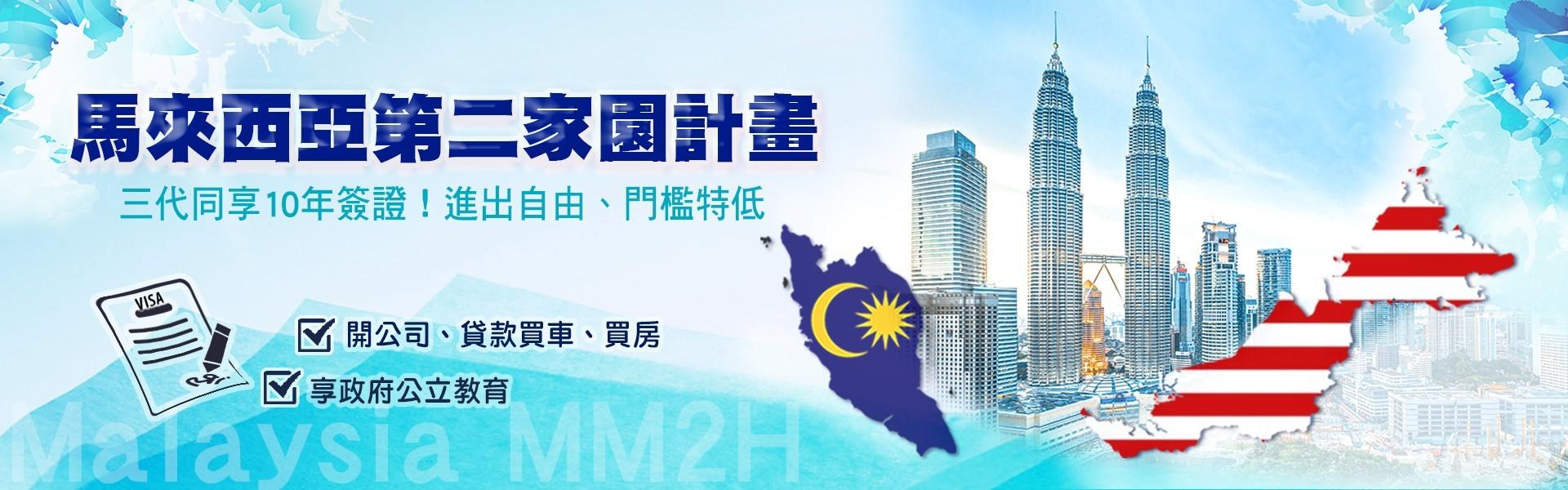馬來西亞快速簽證!